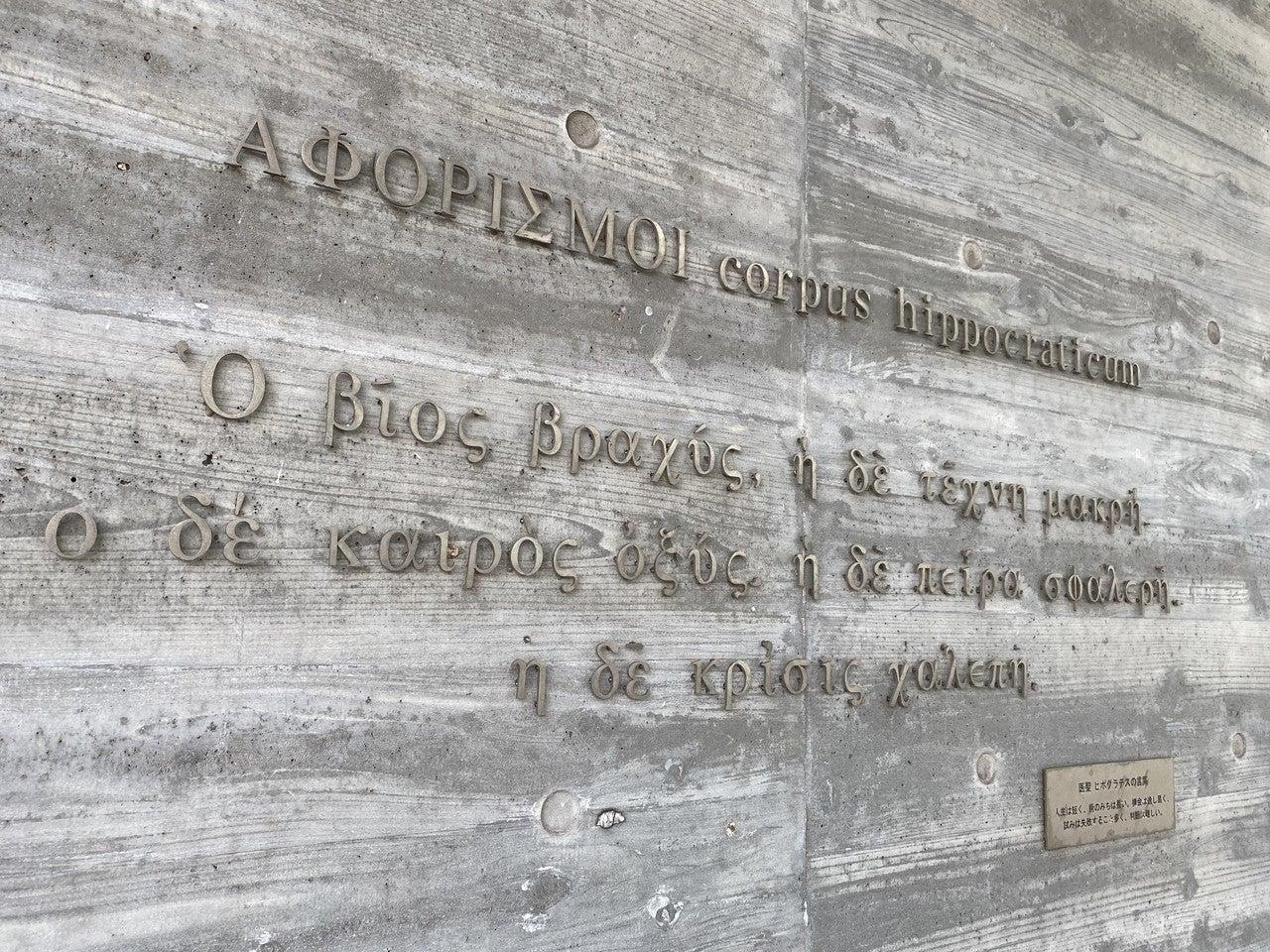 古代ギリシャ・ピポクラテスの歯科:歯科医療の歴史(紀元前③ ...