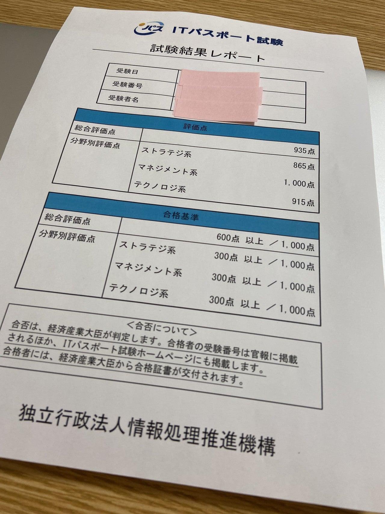 試験 it パスポート ITパスポート試験の簡単なところ、油断してはいけない難しいところ