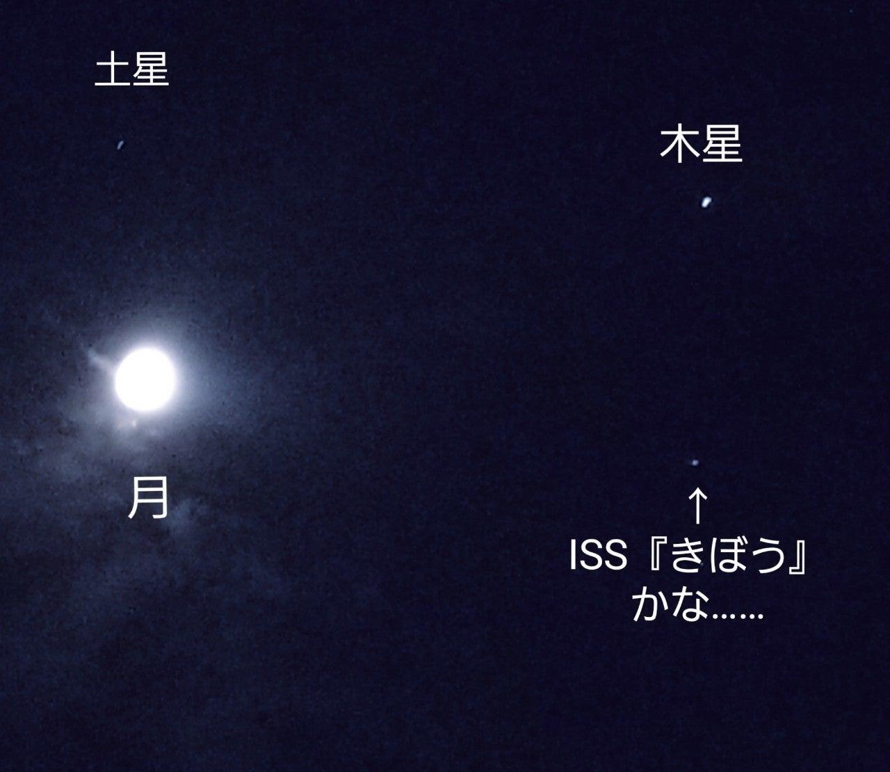 ステーション 国際 方 見え 宇宙 ぼう き