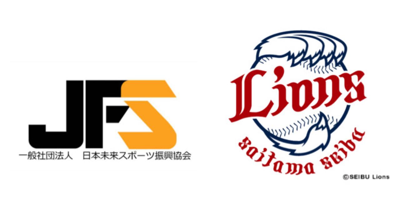 埼玉西武ライオンズ様ご協力のもと、サポートを行っていきます。