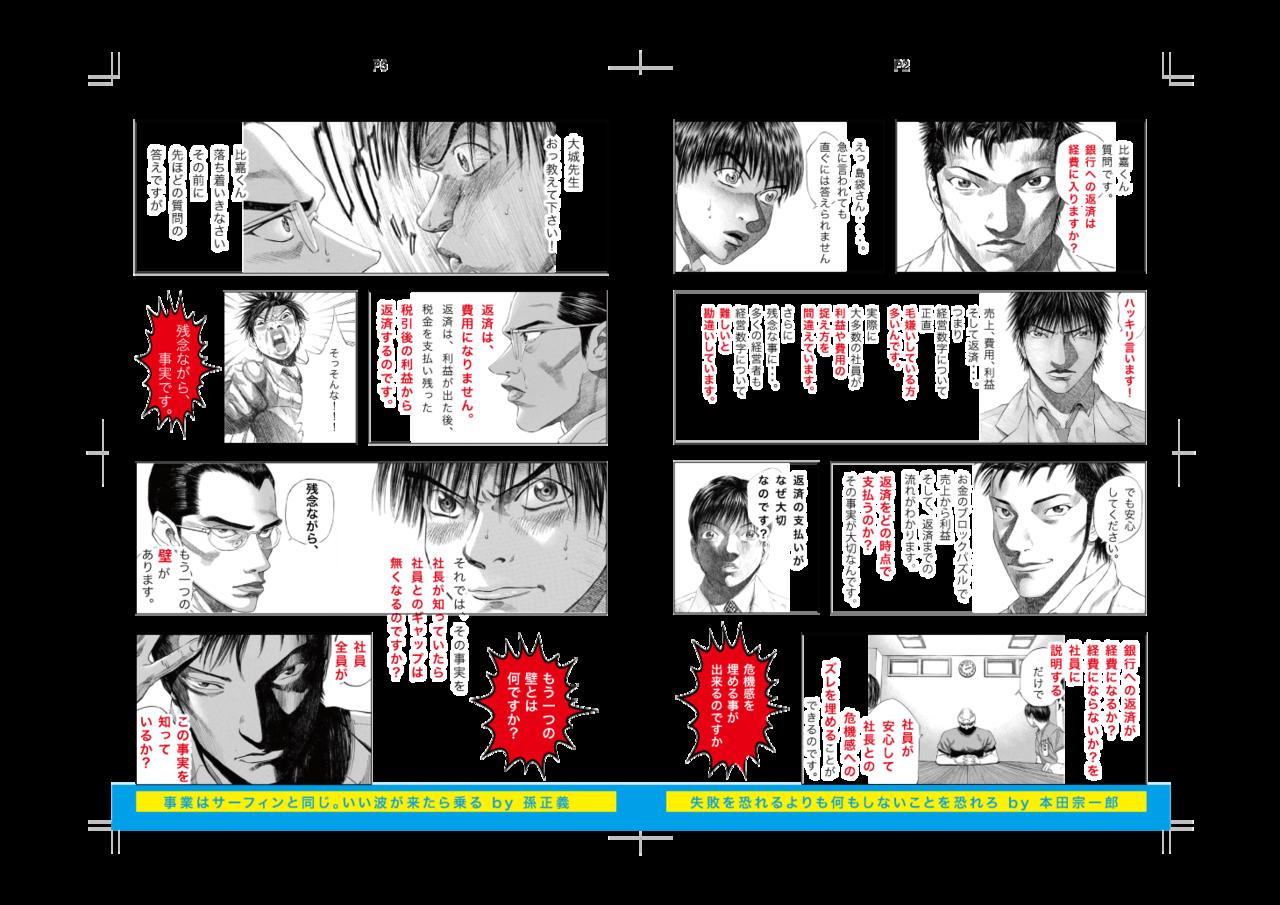 A4冊子2P-P3-[更新済み]