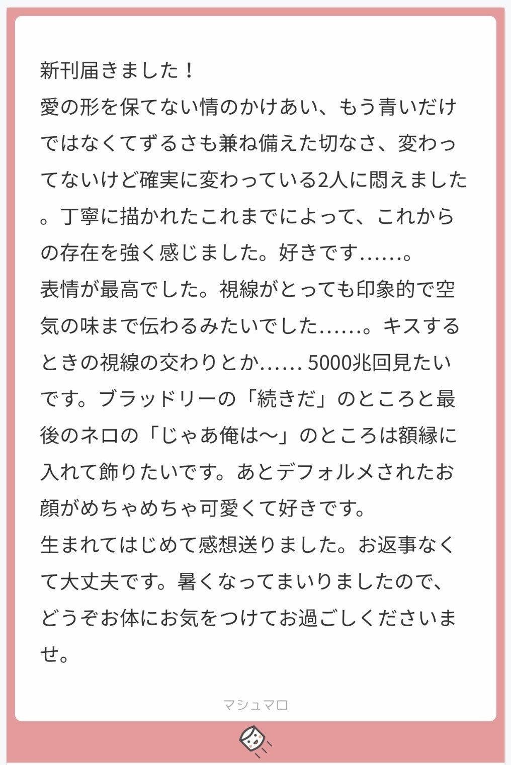 25時の一悶着:感想返信①(〜6/12)|芯|note