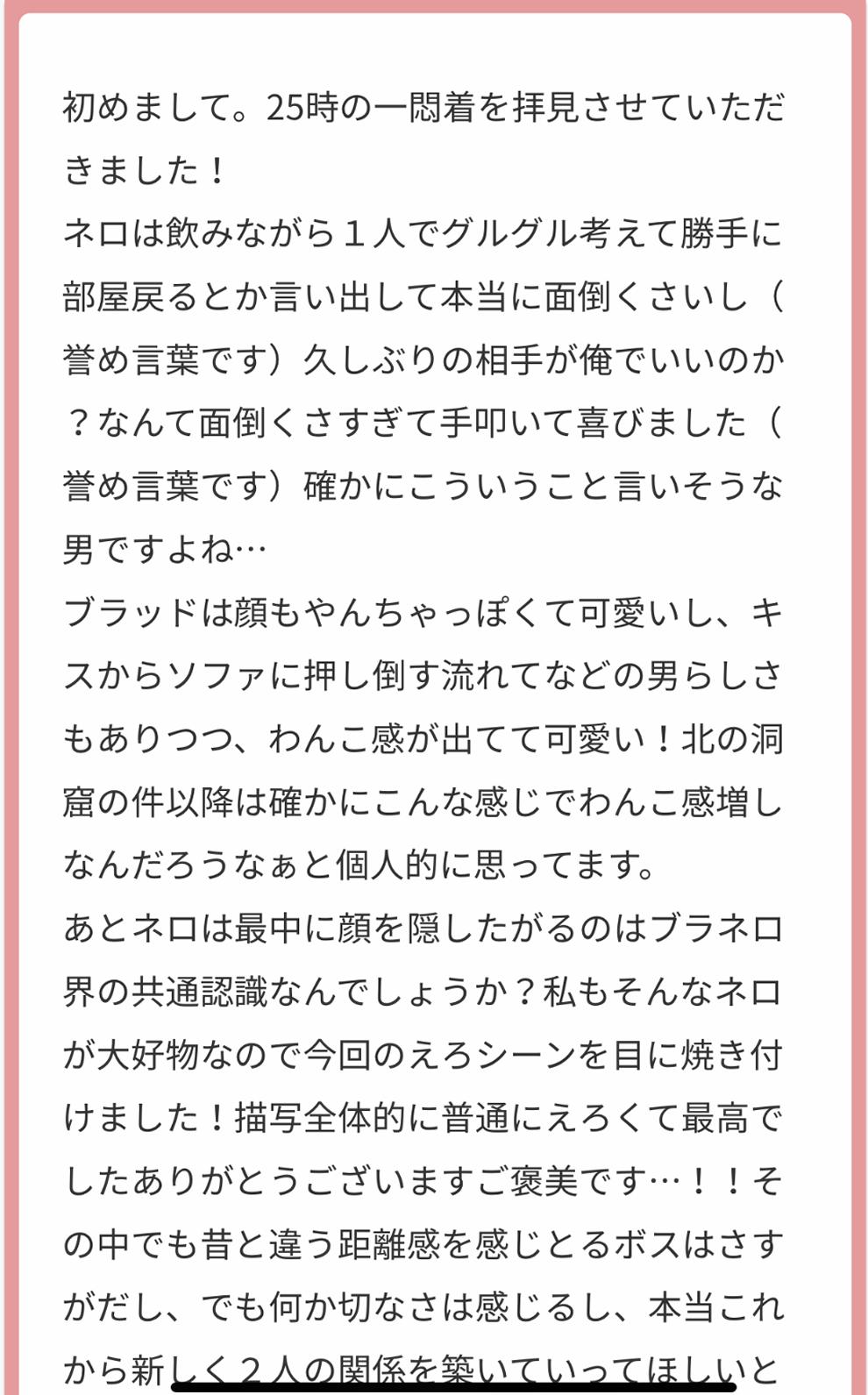 25時の一悶着:感想返信②(〜6/19)|芯|note