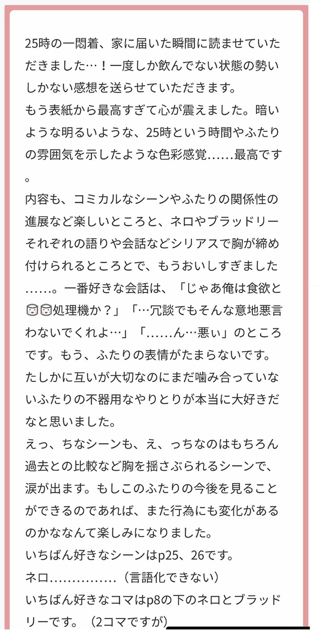 25時の一悶着:感想返信③(〜6/27)|芯|note
