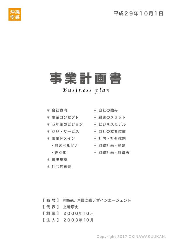 事業計画書ー表紙