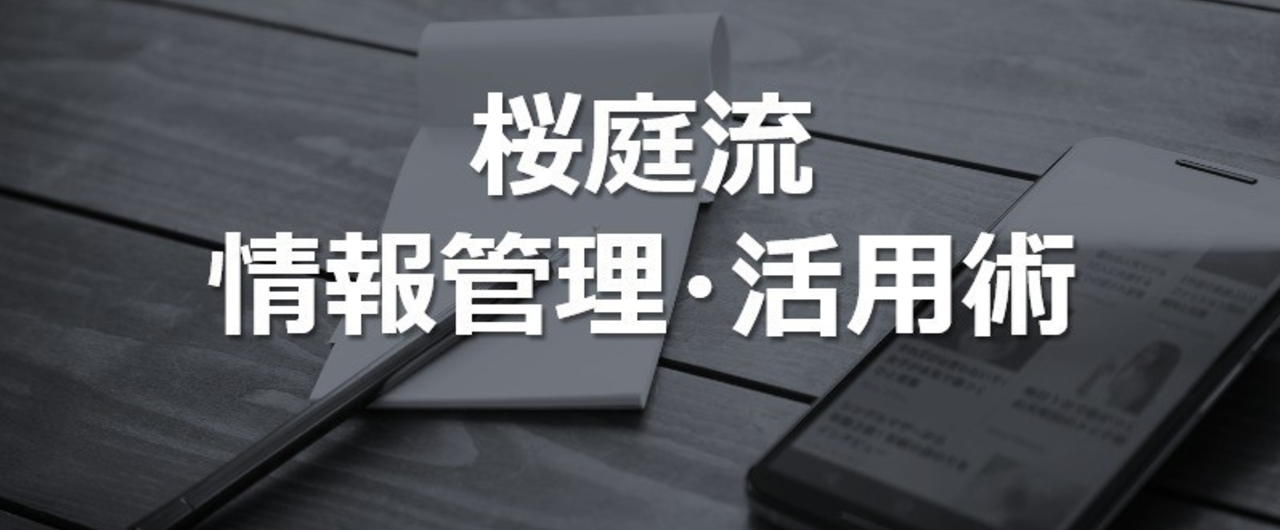 桜庭流情報管理_活用術