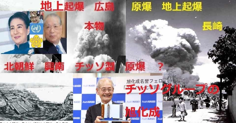 超ド級】天皇による終戦工作の人工地震と世界初の日本製広島原爆地上 ...