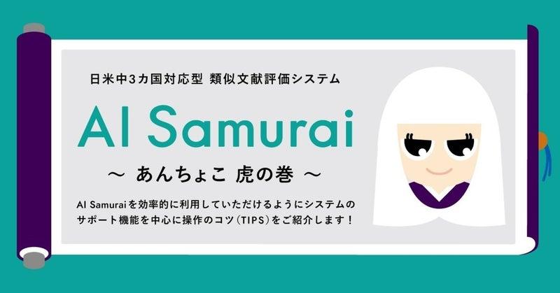 毎週火曜日更新 AI Samurai あんちょこ Vol.14|AI Samurai|note