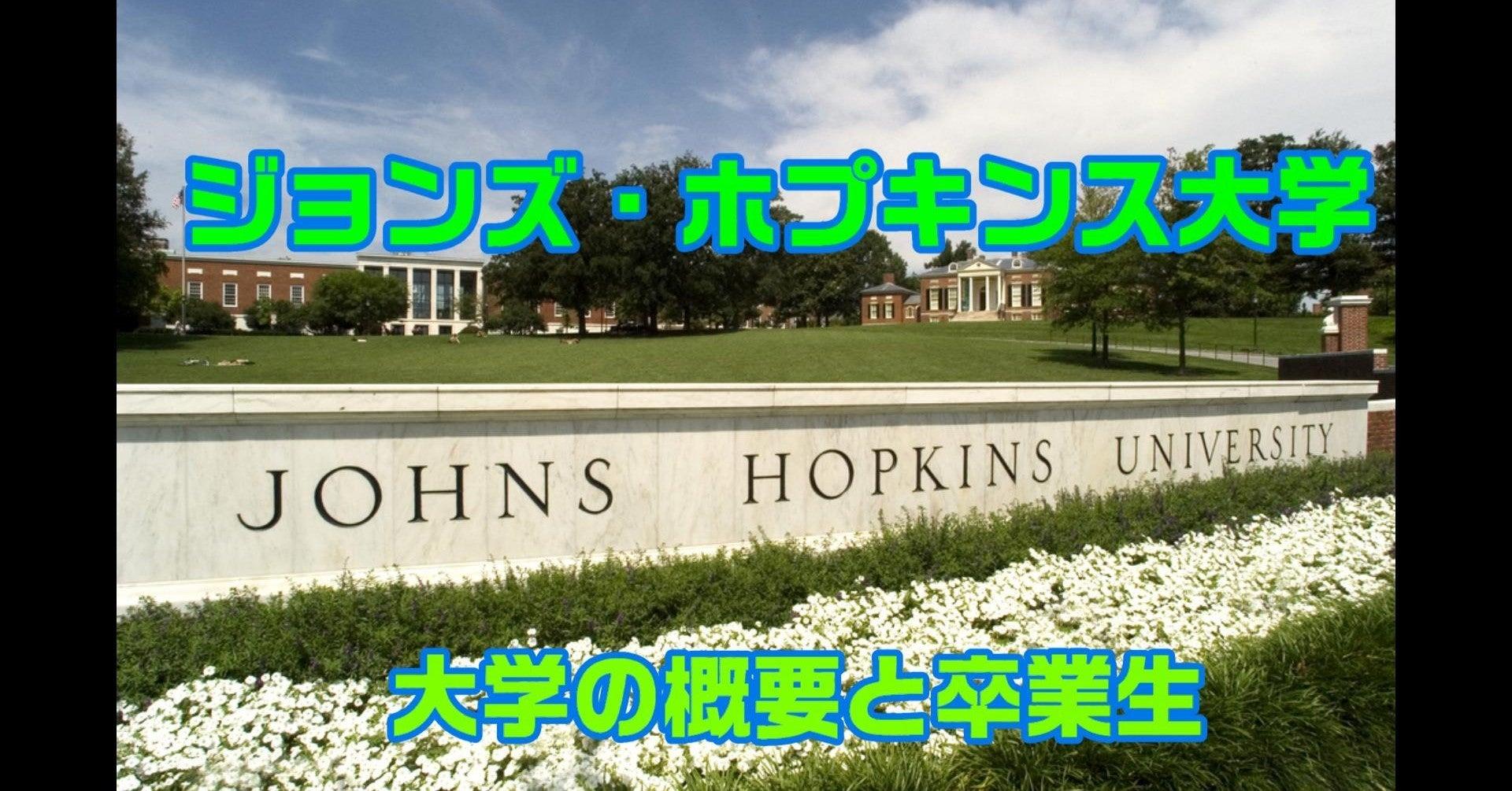 病院 ジョンズ ホプキンス