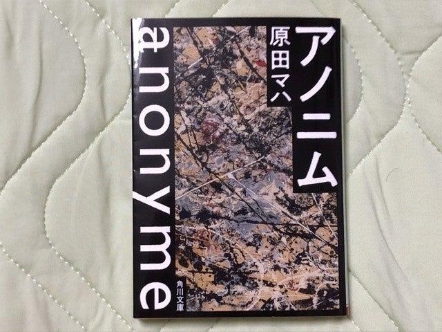 8月7日。原田マハさんの『アノニム』読了。ポロックをめぐる ...