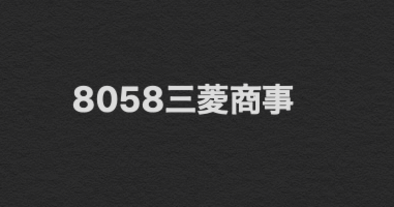 三菱商事株価
