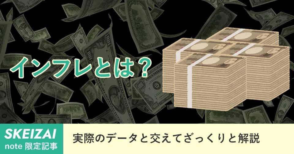 インフレーションとは?-note限定記事|SKEIZAI 経済学の専門サイト|note