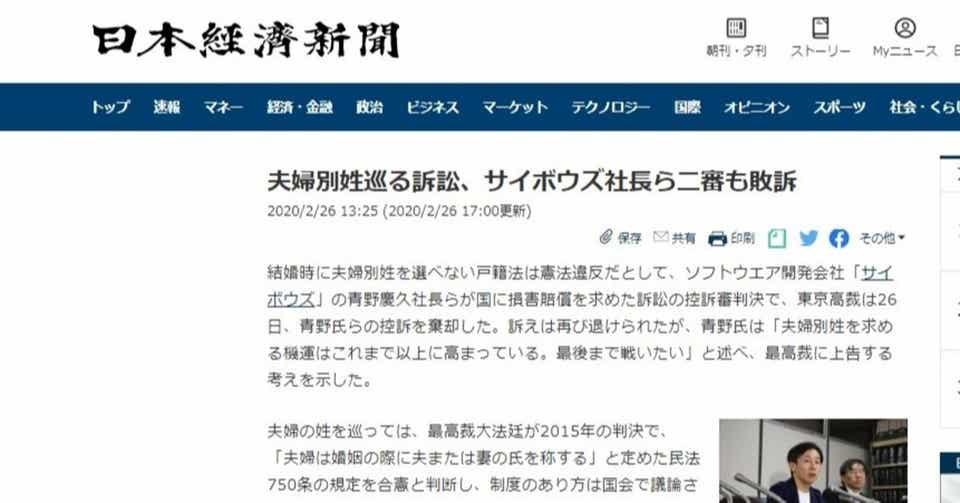 ニュー選択的夫婦別姓訴訟を問い直す(4)活かされなかった一審の議論 ...