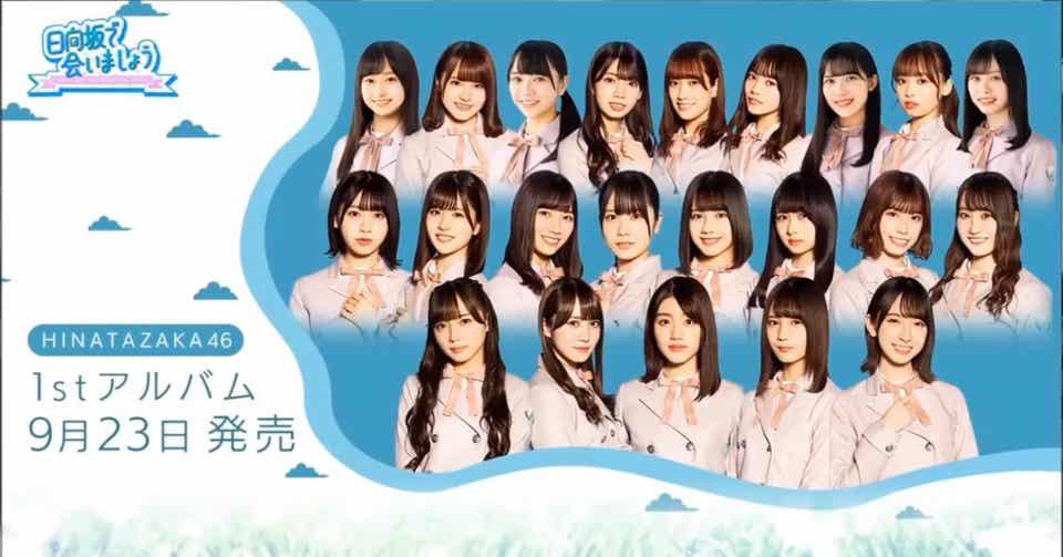 日向坂46 シブヤノオト and more FES.2020 動画 2020年10月10日