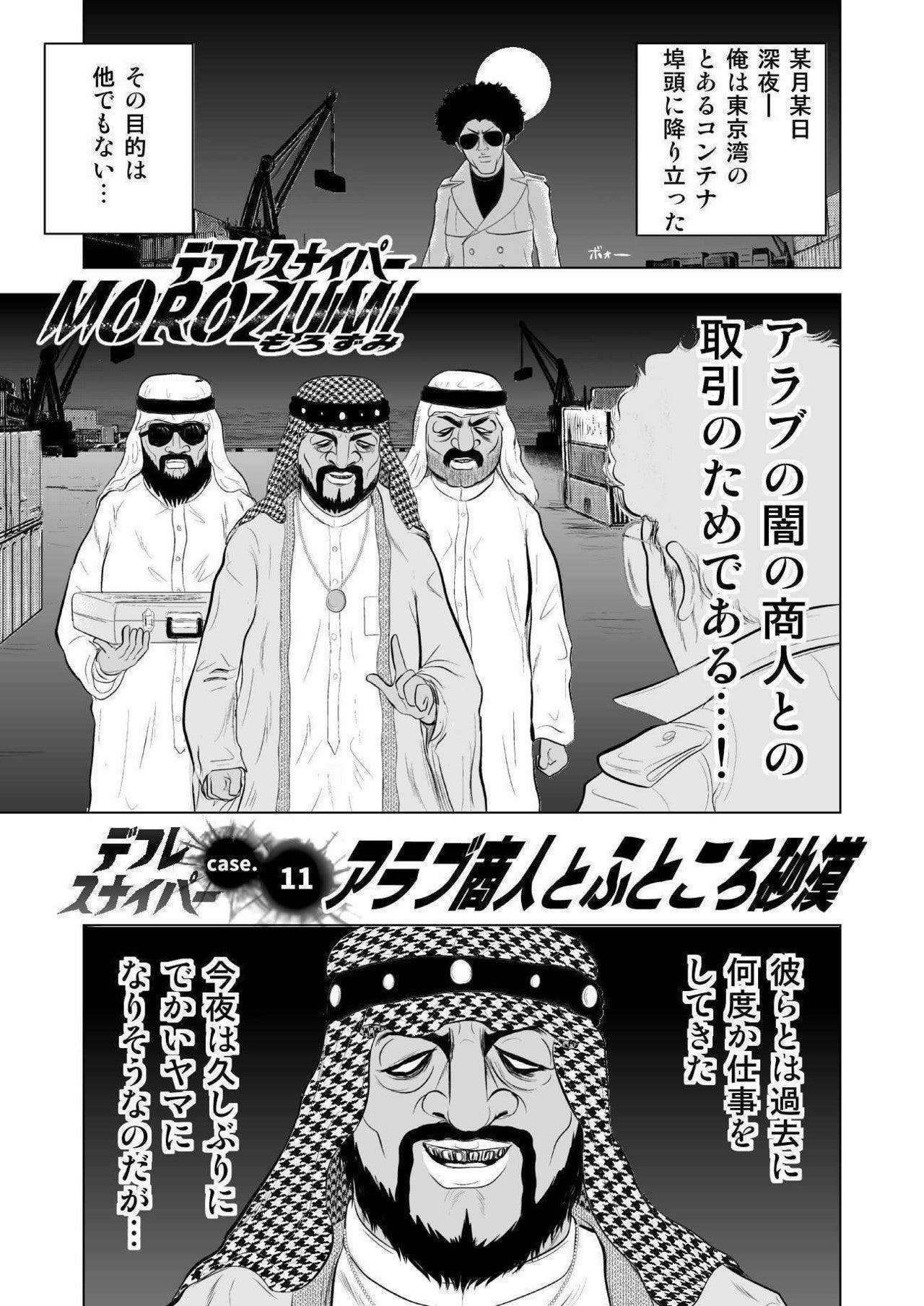 デフレスナイパーMOROZUMI_第7話--0001