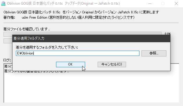 オブリビオン 日本 語 化