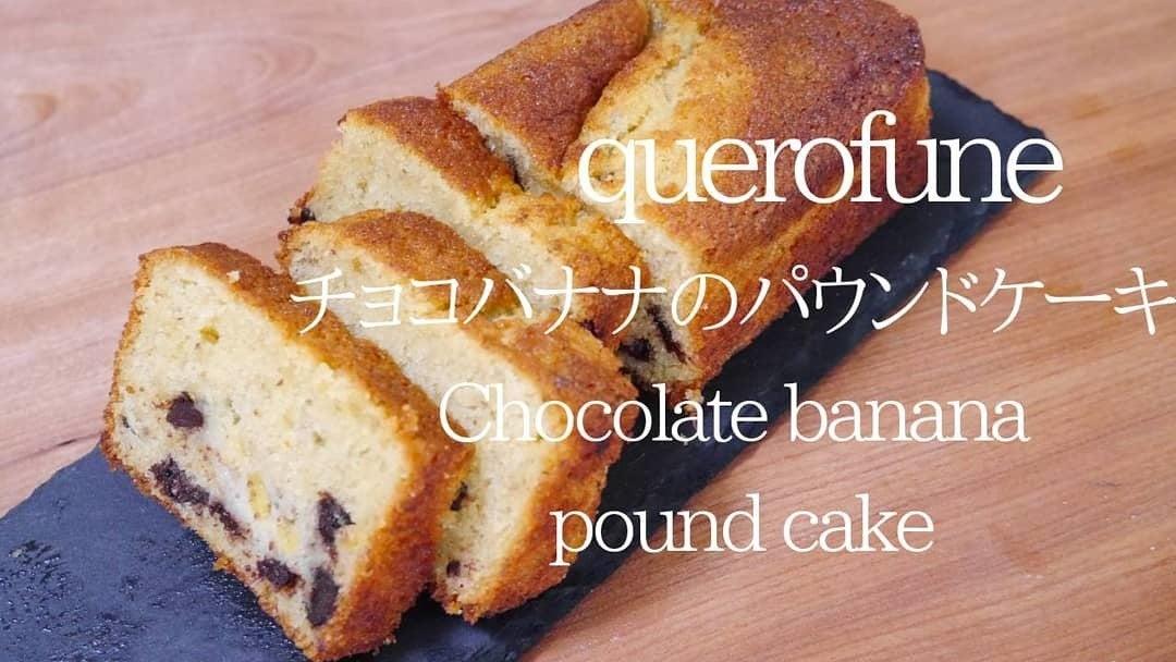 パウンド ケーキ バナナ チョコ
