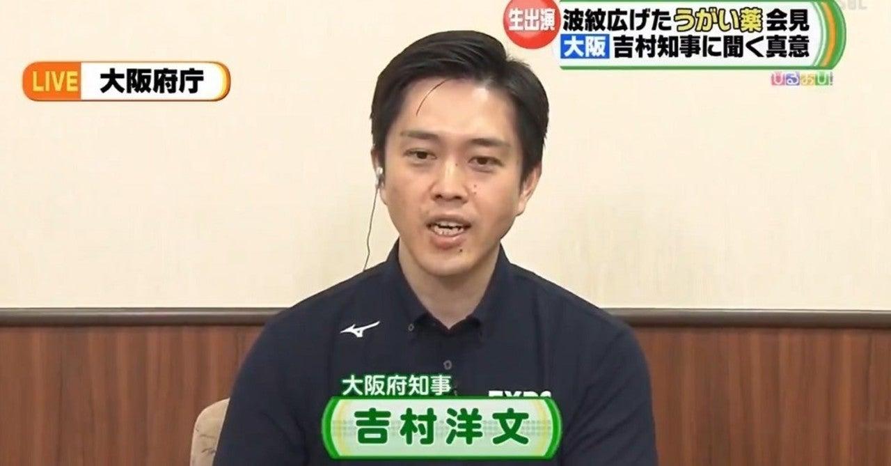 インサイダー 吉村 知事