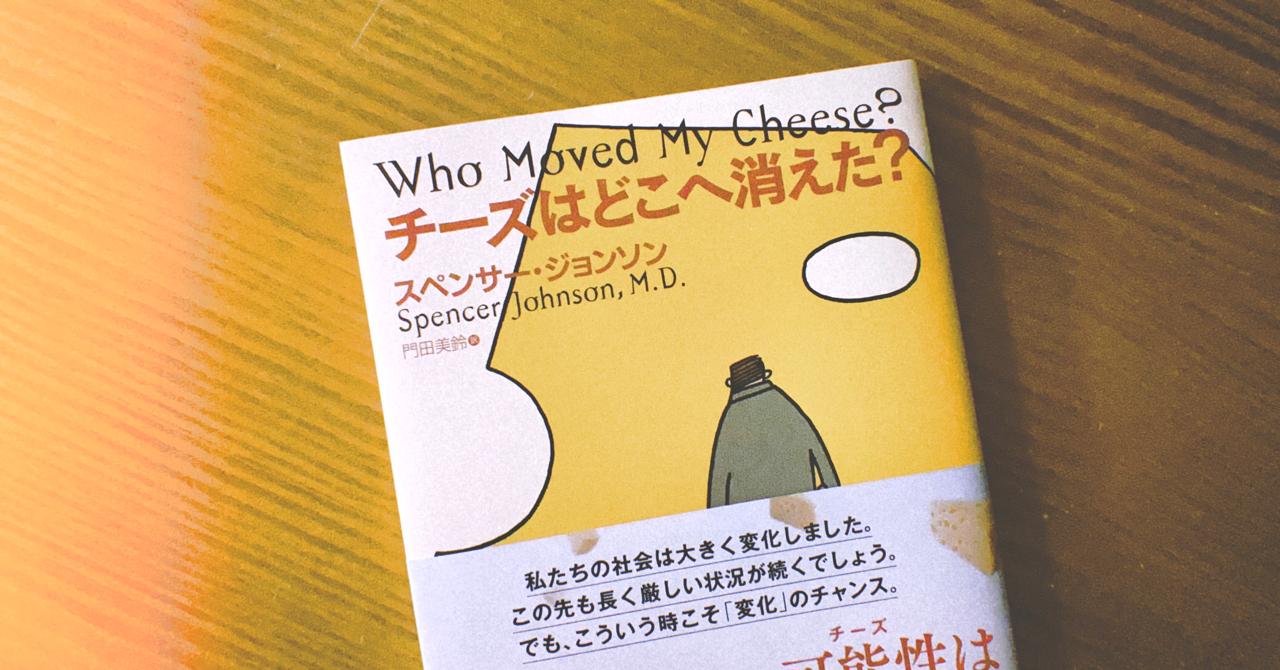 は た 消え チーズ へ どこ