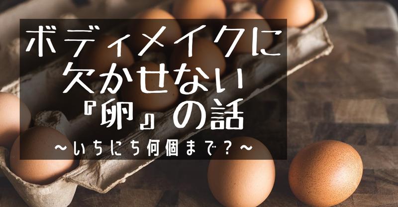 何 卵 まで 日 一 個