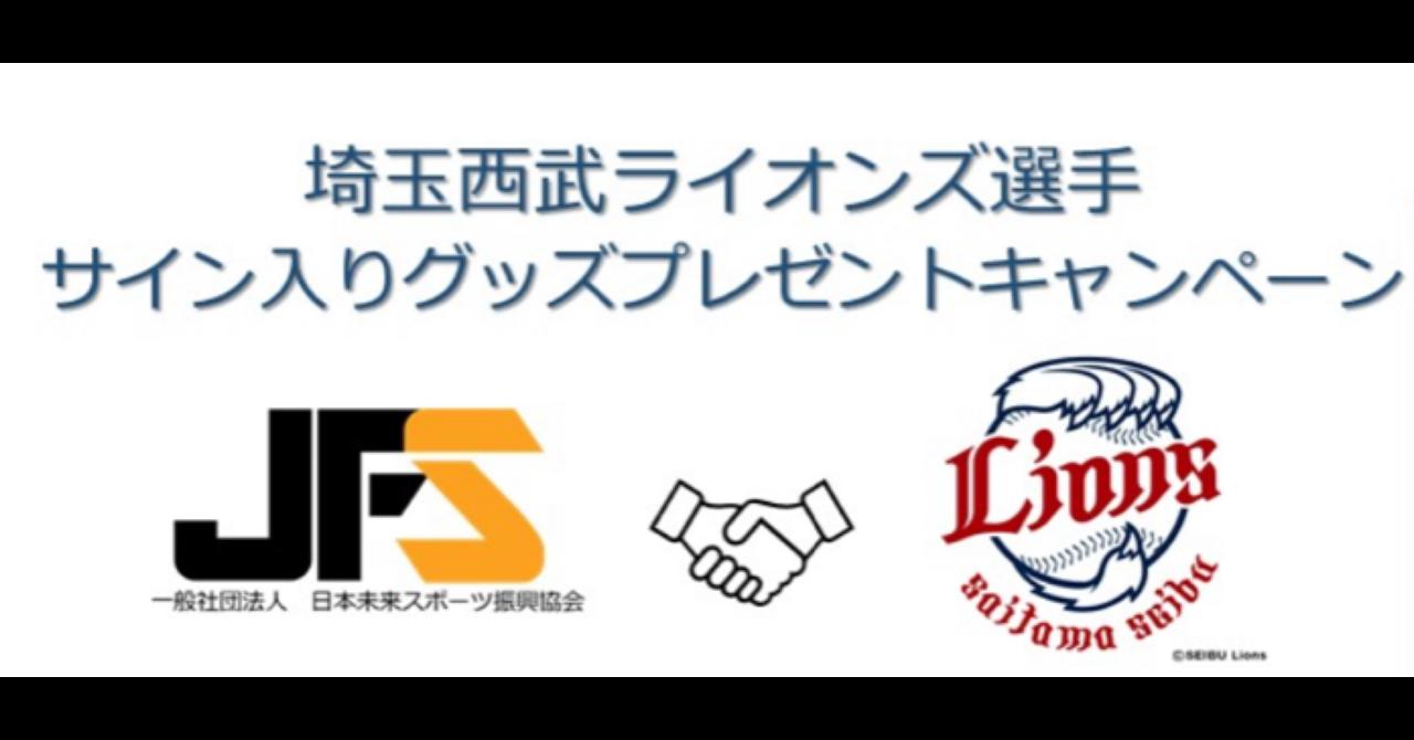 サイン入りグッズプレゼントキャンペーン開始のお知らせ