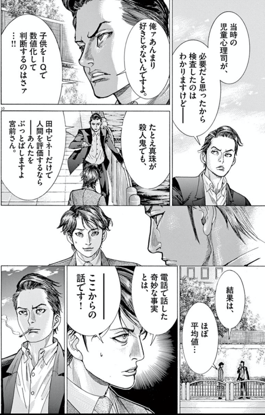 の ネタバレ アラタ 夏目 結婚
