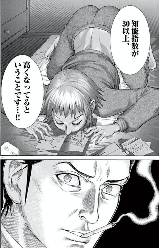 夏目 アラタ の 結婚 ネタバレ