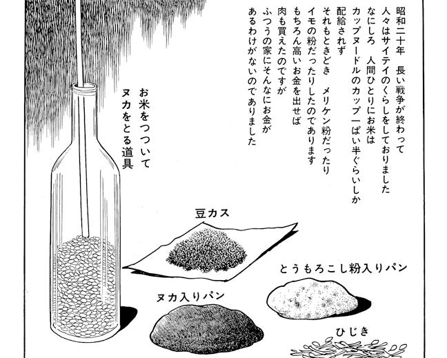 手塚治虫が描いた 「戦後ニッポン」|手塚治虫全巻チャンネル【某】|note