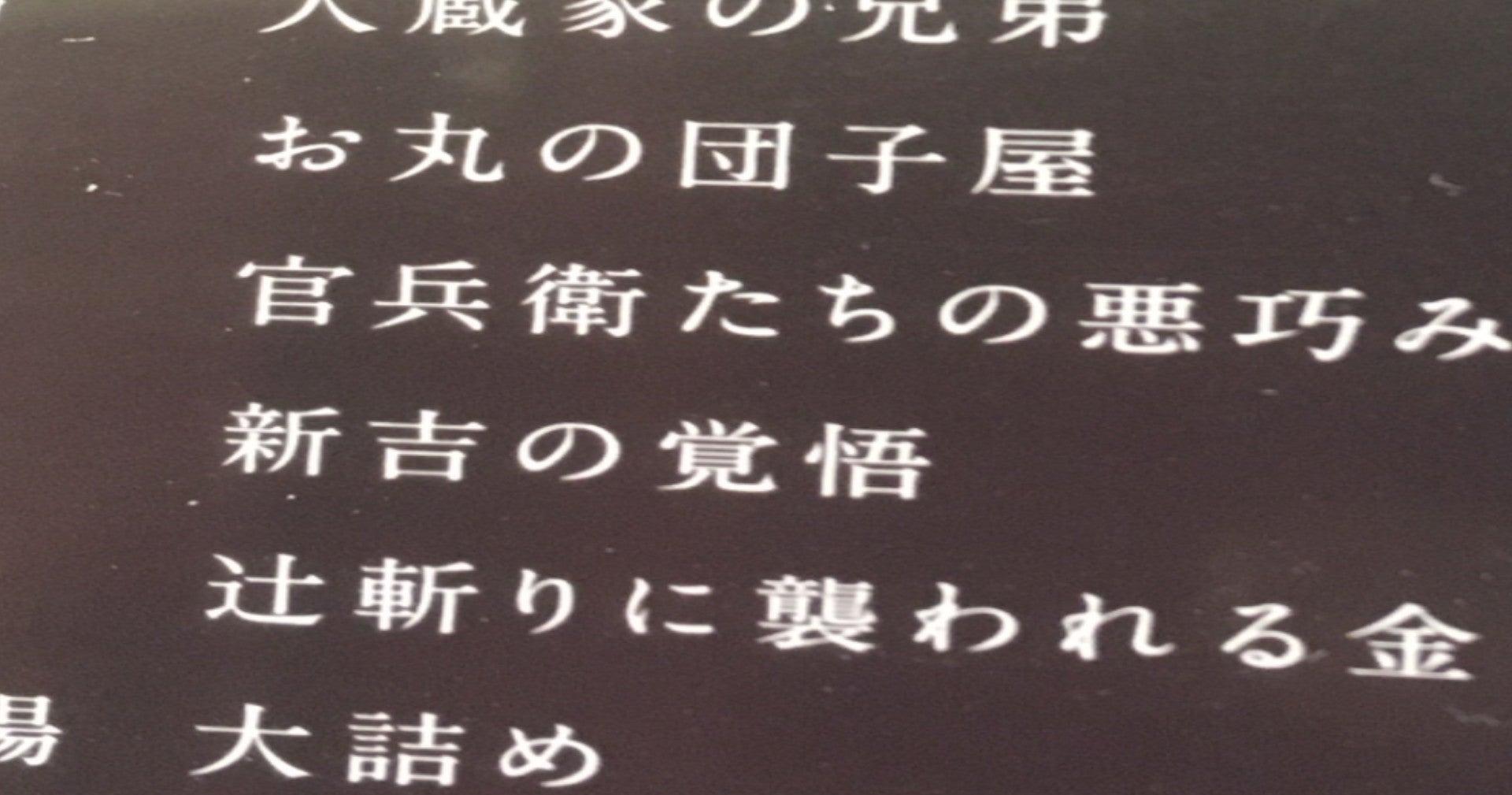 丸 歌舞 滝沢 お 伎 さん