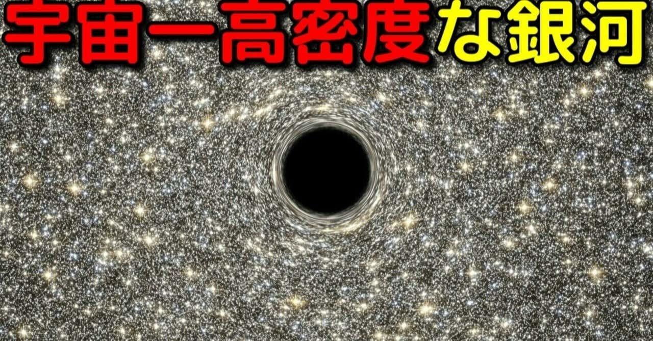 あり得ないほど星が密集した宇宙一高密度な銀河がヤバイ|宇宙ヤバイch ...