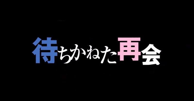 リゼロ 28話 待ちかねた再会 感想 ネタバレ Max 神アニメ研究家 道楽舎 Note