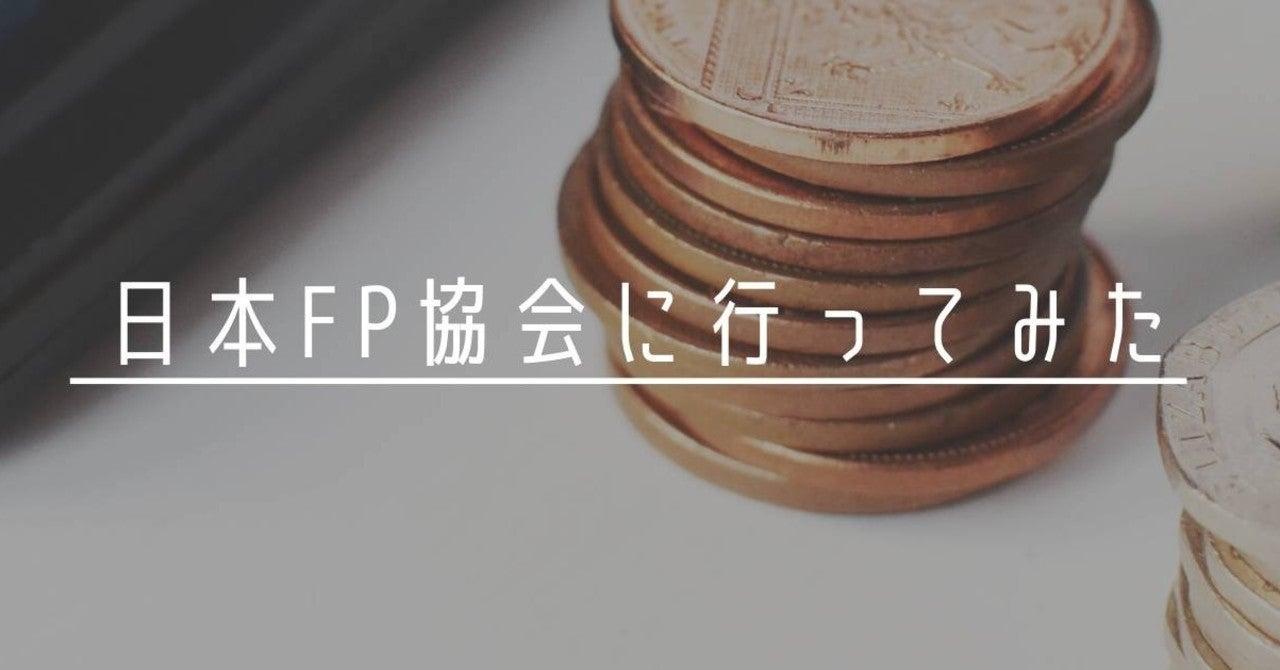 協会 日本 fp