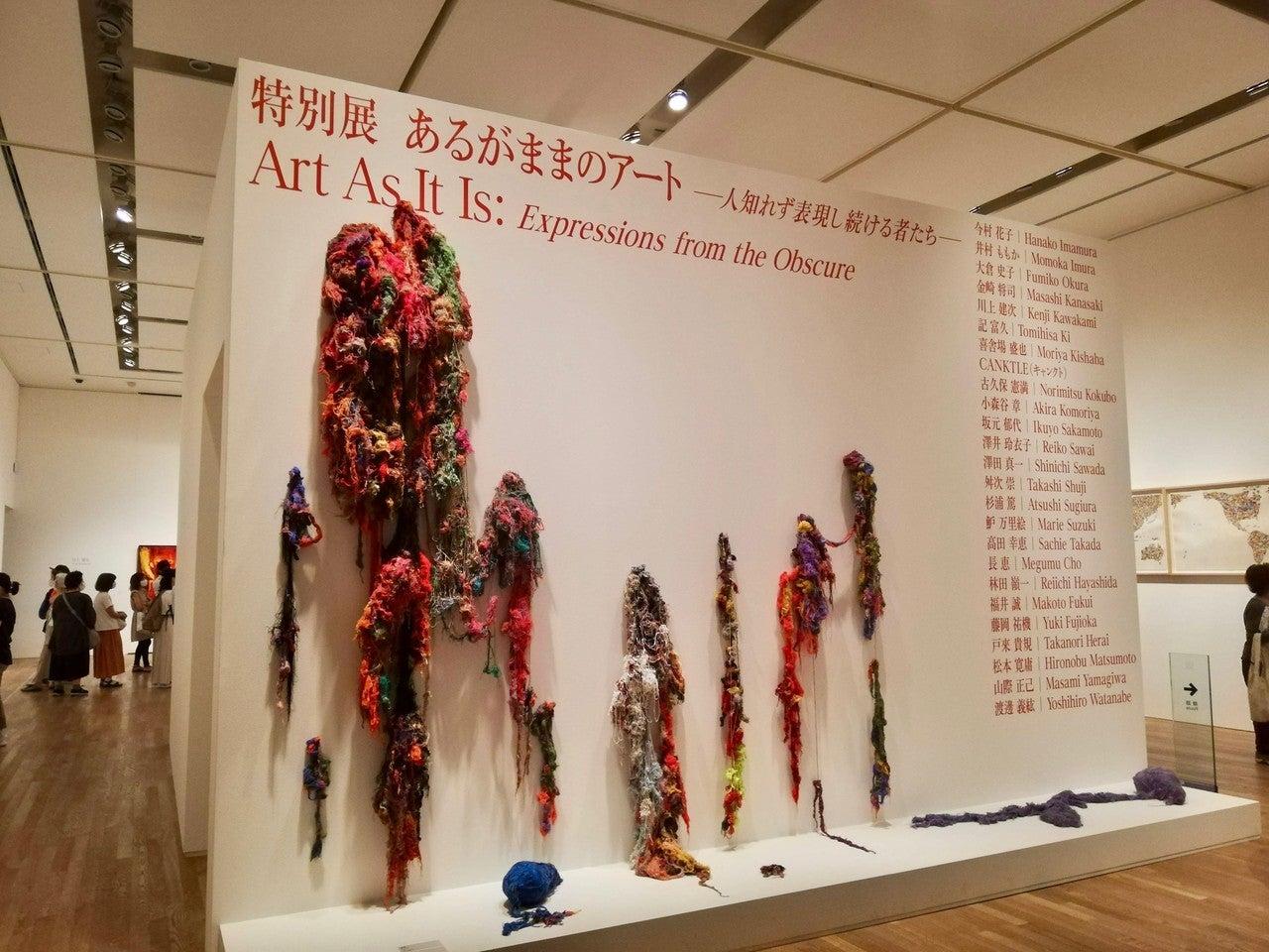 展覧会】あるがままのアート −人知れず表現し続ける者たち−|今野 ...