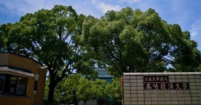 高崎 経済 大学