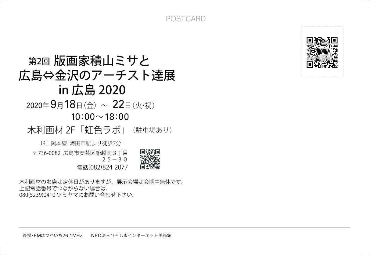 2020広島金沢DM住所面