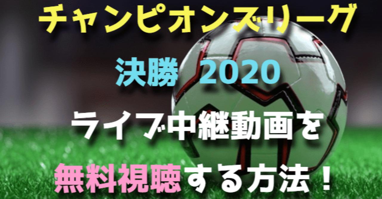 決勝 2020 リーグ チャンピオンズ