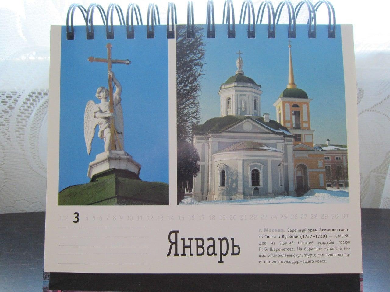 1月3日(日めくりカレンダー)|チェブラーシカ|note