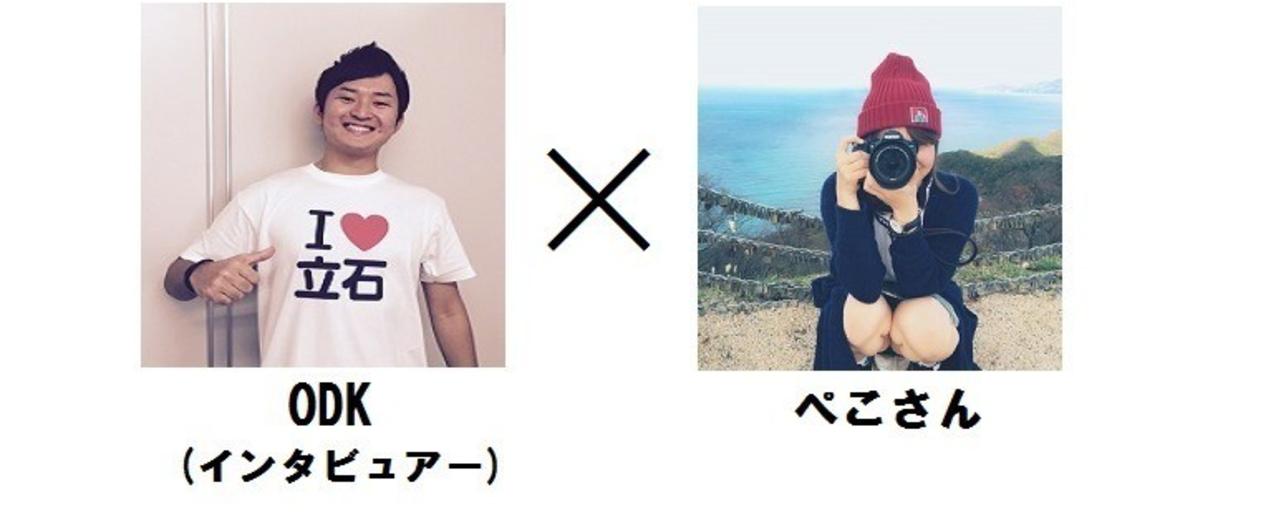 ぺこちゃんインタビュー