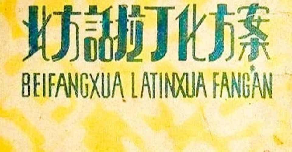 中国語表音法へのエスペラントの影響|つぁいにゃお|note