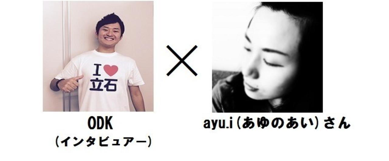 あゆちゃんインタビュー