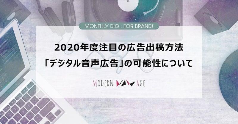 2020年度注目の広告出稿方法「デジタル音声広告」の可能性について