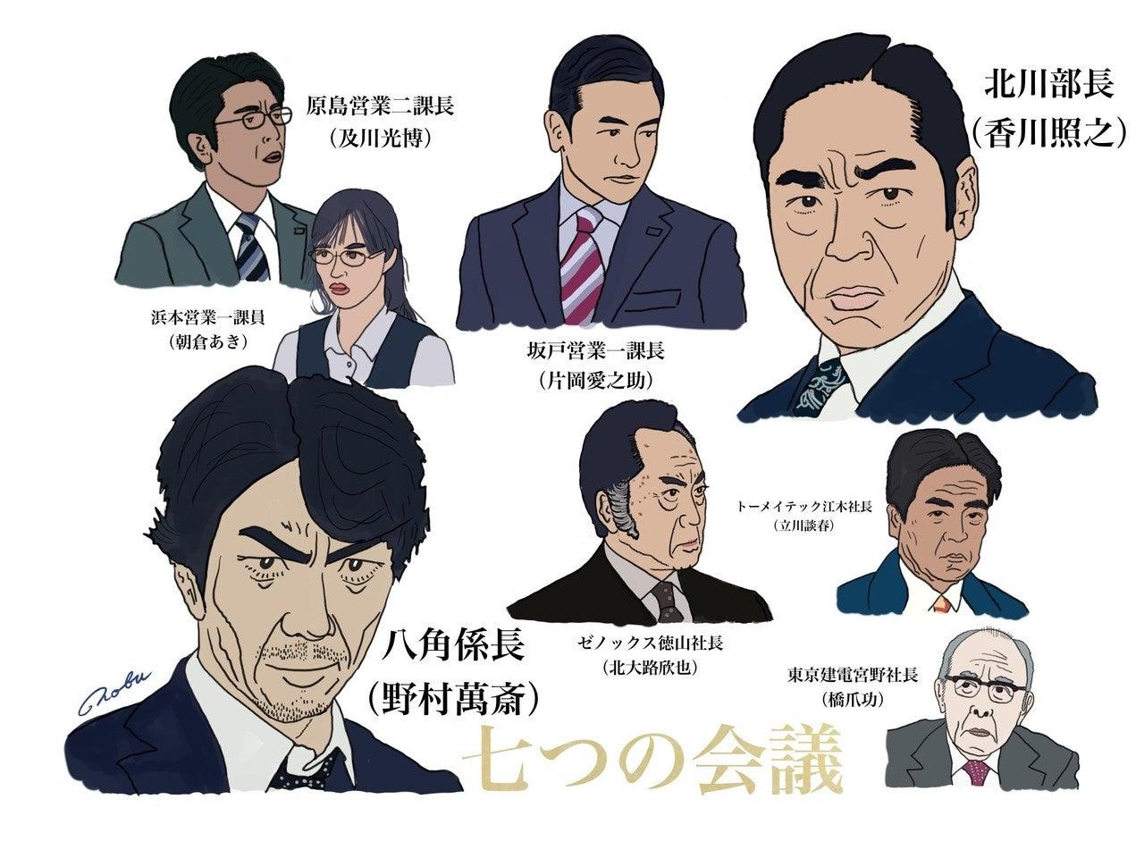 ドラマ「半沢直樹」好きなら より楽しめる映画「七つの会議」 nobu ...