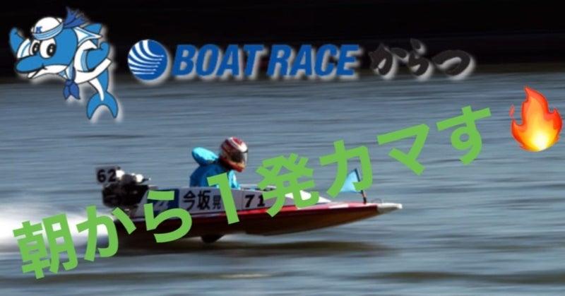 唐津競艇 予想