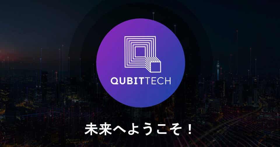QubitTech(キュービテック)実績大公開!投資を始めて10日間|mklife ...