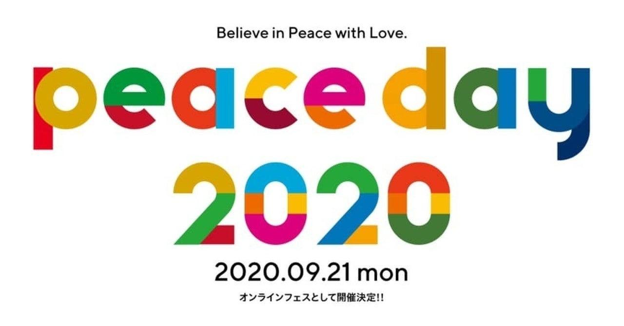 9/21(月・祝) 高橋歩出演『PEACE DAY 2020』開催!