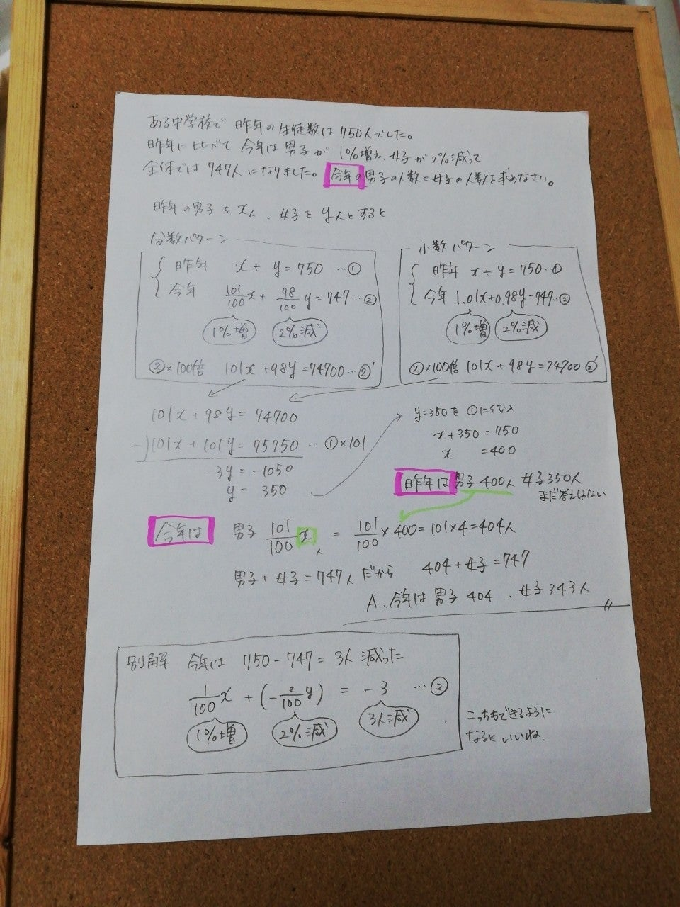 方程式 割合 連立