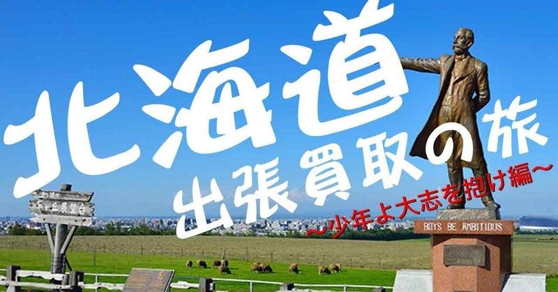 【北海道】リアル全国出張買取の旅!現在、北海道に専門バイヤー滞在中。今回はロボ魂・超合金魂・フィギュアーツ・ワーコレ・ホットトイズなどなど大量お買取!