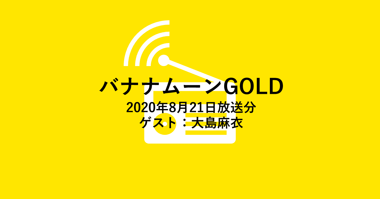 2020 バナナ ムーン