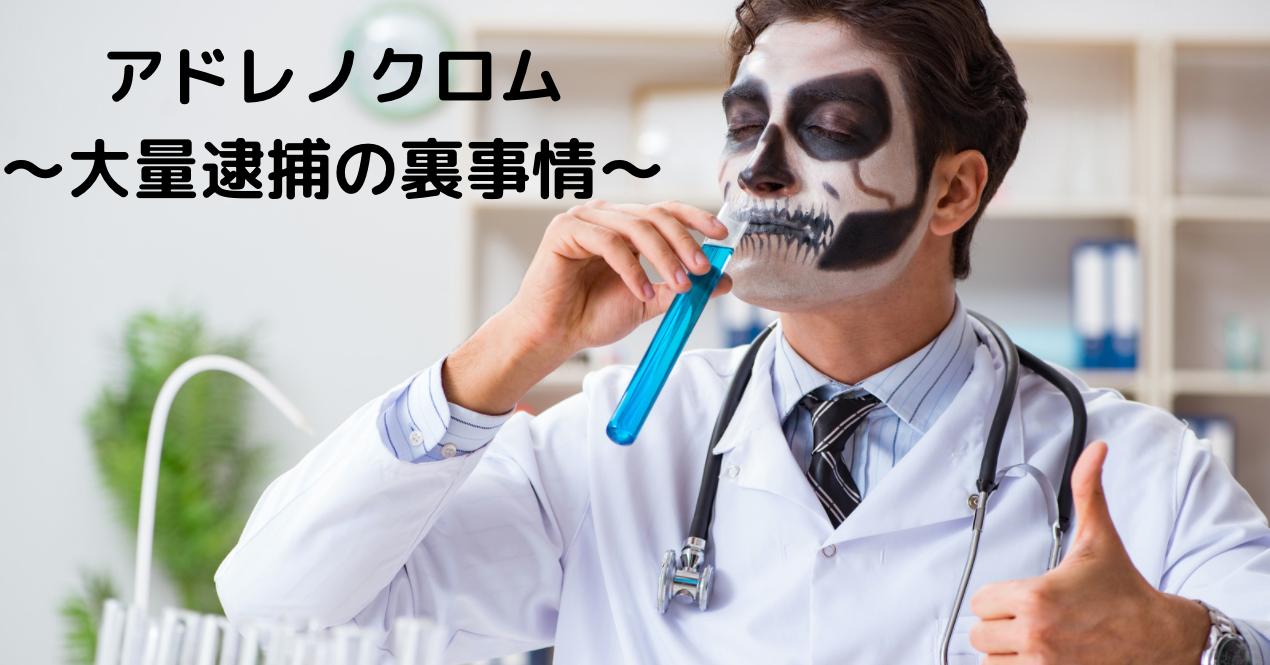 日本 アドレノクロム