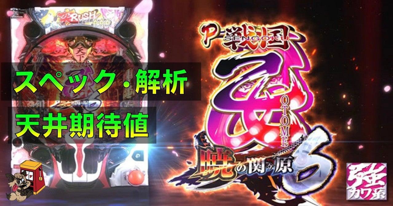 乙女 天井 戦国 6